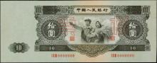 CHINA--PEOPLE'S REPUBLIC. People's Bank of China. 10 Yuan Banknote , 1953. P-870s. Specimen.(S/M#C283-14)-PMG 59 EPQ.