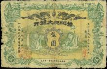CHINA-- Yang Chow Ho Dah Bank $5 Local Currency Banknote , 7.6.1909, serial number 3706