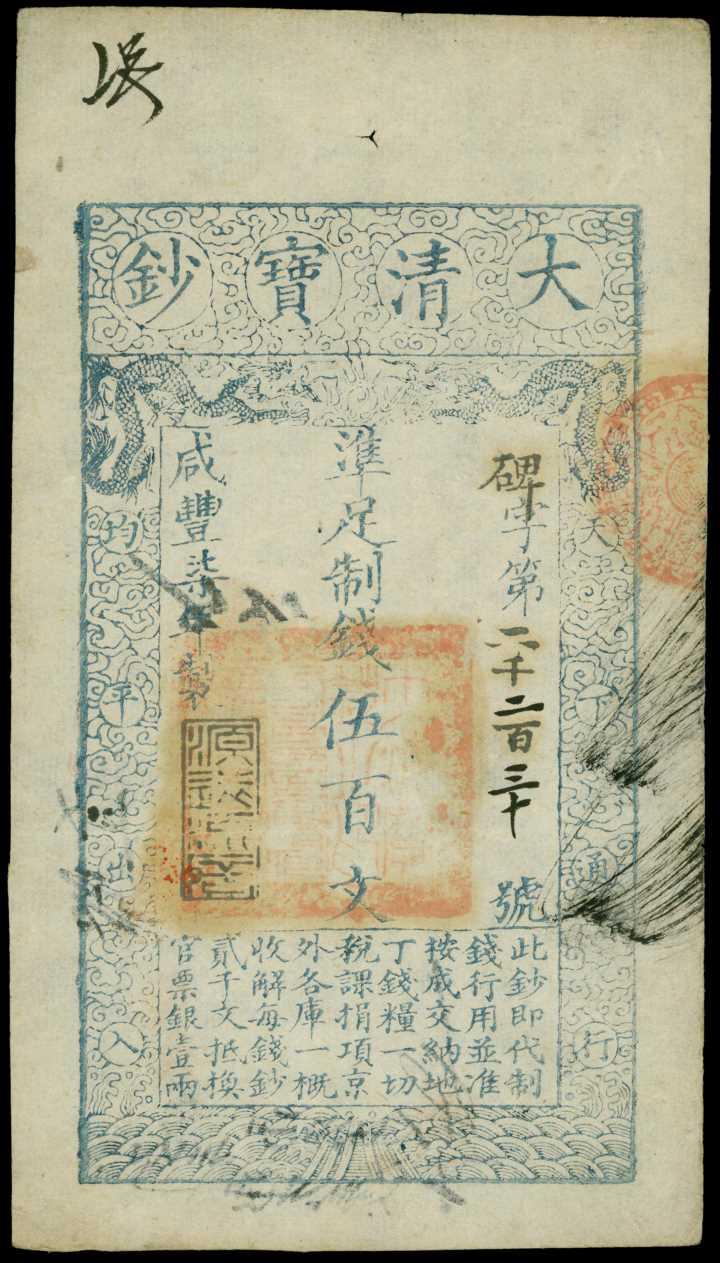 CHINA--EMPIRE. Ta Ch'ing Pao Ch'ao.500 Cash Banknote , 1857. P-A1e.-PCGS 55.