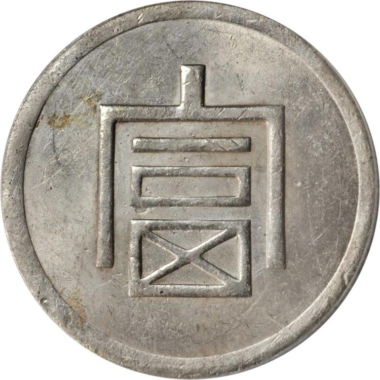 CHINA. Yunnan. Tael, ND (1943-44). PCGS Secure Holder.