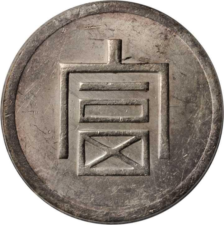 CHINA. Yunnan. Tael, ND (1943-44). PCGS MS-61 Secure Holder.
