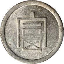 CHINA. Yunnan. 1/2 Tael, ND (1943-44). PCGS AU-58 Secure Holder.