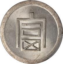 CHINA. Yunnan. 1/2 Tael, ND (1943-44). PCGS MS-63 Secure Holder.