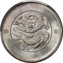 CHINA. Yunnan. 7 Mace 2 Candareens (Dollar), ND (1911). PCGS MS-63 Secure Holder.