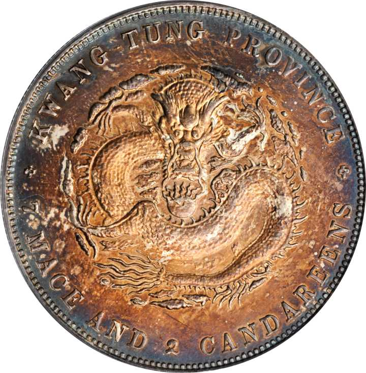 CHINA. Kwangtung. 7 Mace 2 Candareens (Dollar), ND (1890-1908). Heaton Mint Variety. PCGS Genuine--Cleaning, AU Details Secure Holder.