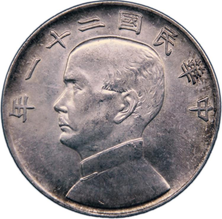 CHINA. Dollar, Year 21(1932).