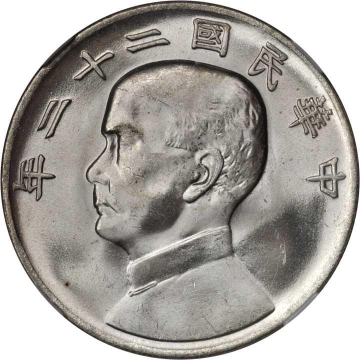 CHINA. Dollar, Year 22 (1933). NGC MS-63+.