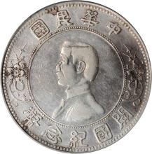 CHINA. Dollar, ND (1912). PCGS EF Details Secure Holder.