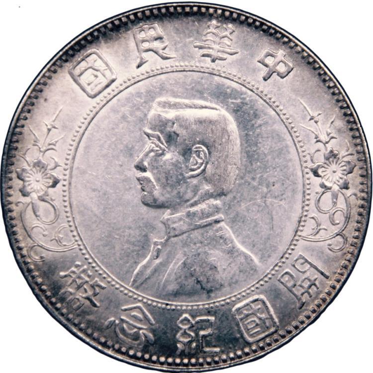 CHINA. Dollar, ND (1913).  AU detials