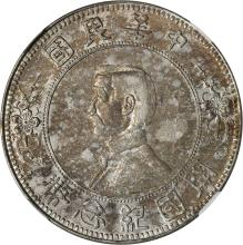 CHINA. Dollar, ND (1912). NGC EF Details--Scratches.