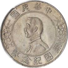 CHINA. Dollar, ND (1927). PCGS MS-63 Secure Holder.
