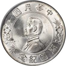 CHINA. Dollar, ND (1927). PCGS MS-64 Secure Holder.