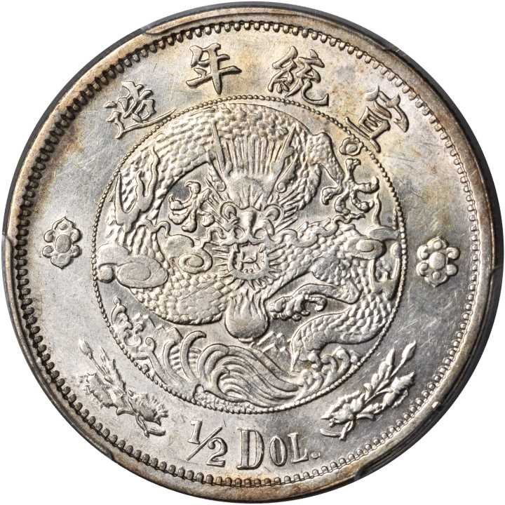 CHINA. Pattern 50 Cents (1/2 Dollar), ND (1910). Tientsin Mint. PCGS AU-53 Secure Holder.