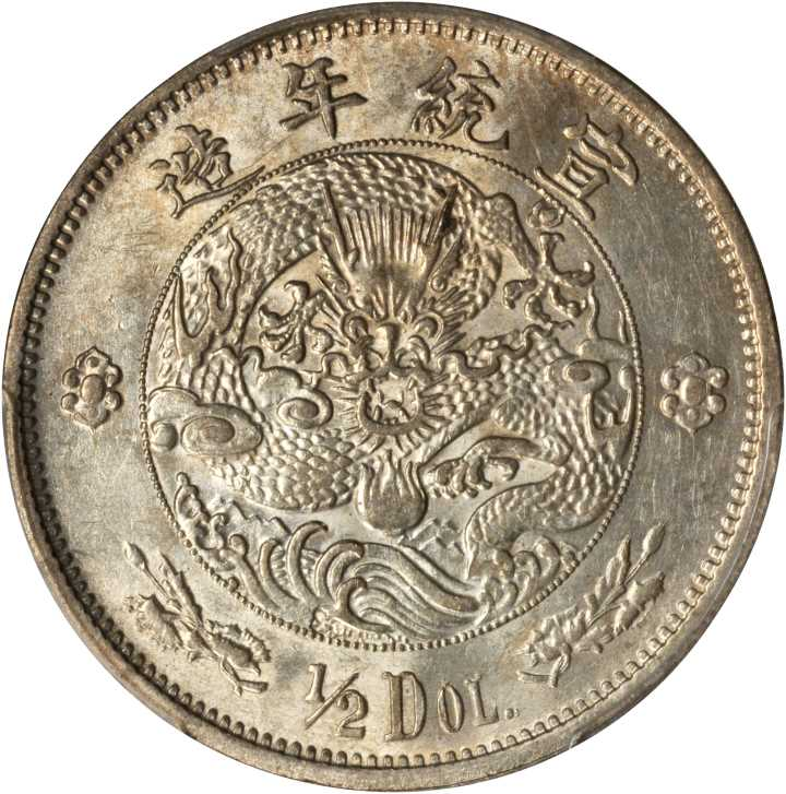CHINA. Pattern 50 Cents (1/2 Dollar), ND (1910). Tientsin Mint. PCGS AU-55 Secure Holder.