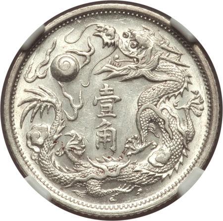 China. Empire 20 Cents Year 3 (1911) NGC AU-58