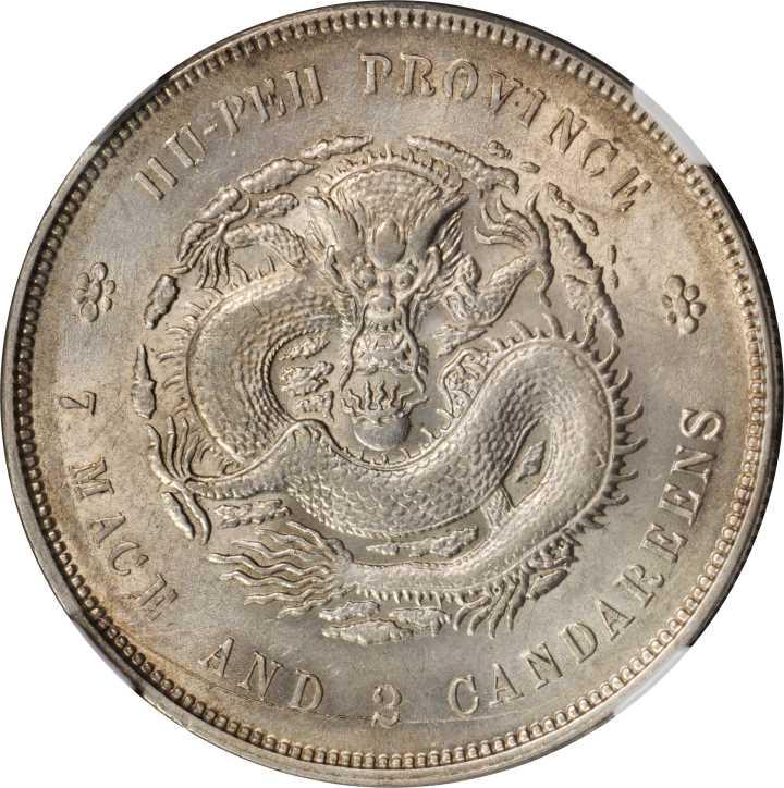 CHINA. Hupeh. 7 Mace 2 Candareens (Dollar), ND (1895-1907). NGC AU-58.