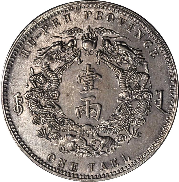 CHINA. Hupeh. Tael, Year 30 (1904). PCGS Genuine--Cleaning, AU Details Secure Holder.