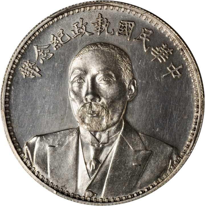 CHINA. Dollar, ND (1924). PCGS MS-62 Secure Holder.