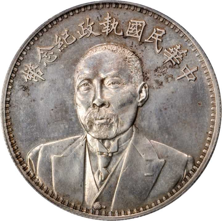 CHINA. Dollar, ND (1924). PCGS AU Details