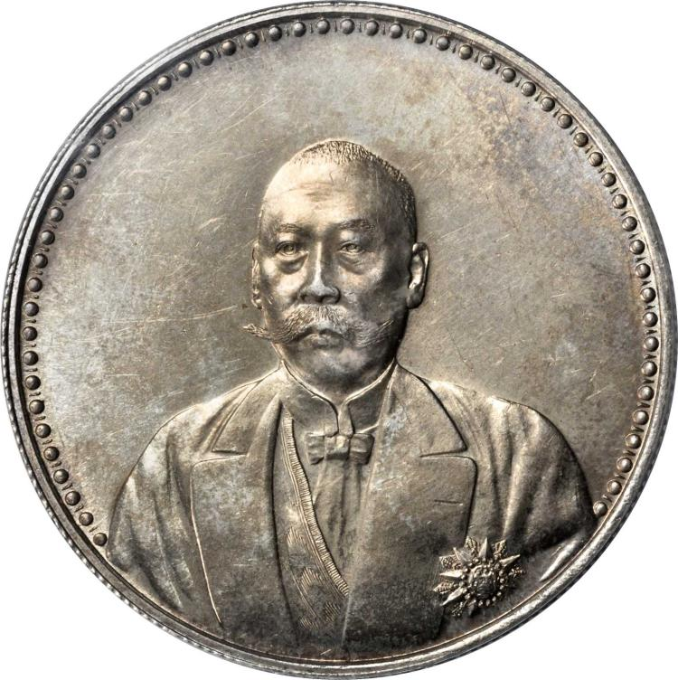 CHINA. Dollar, ND (1923). PCGS MS-62 Secure Holder.