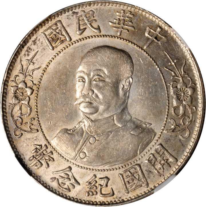 CHINA. Dollar, ND (1912). NGC AU-58 Secure Holder.