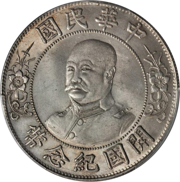 CHINA. Dollar, ND (1912). PCGS MS-63 Secure Holder.