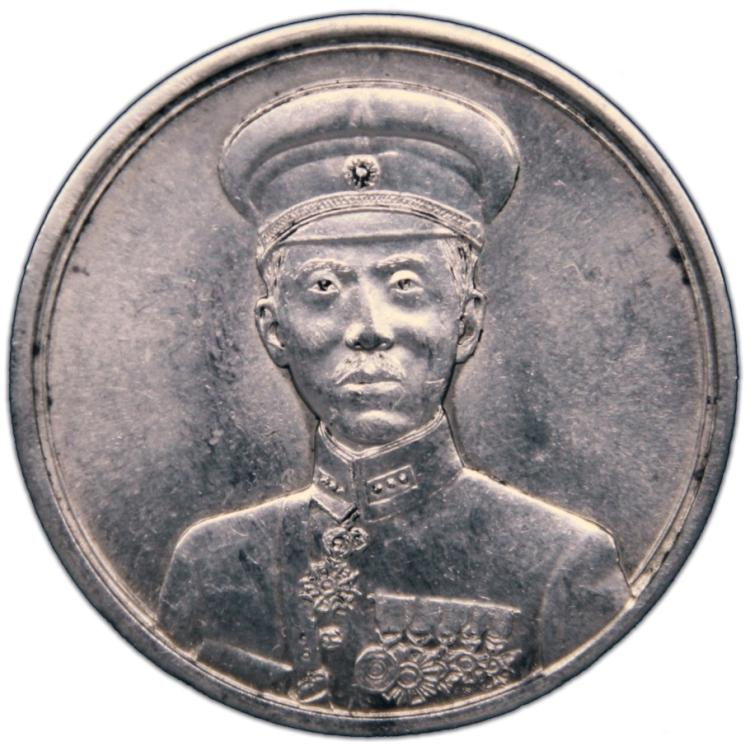 CHINA. Silver Medal,ND (1923). UNC Details