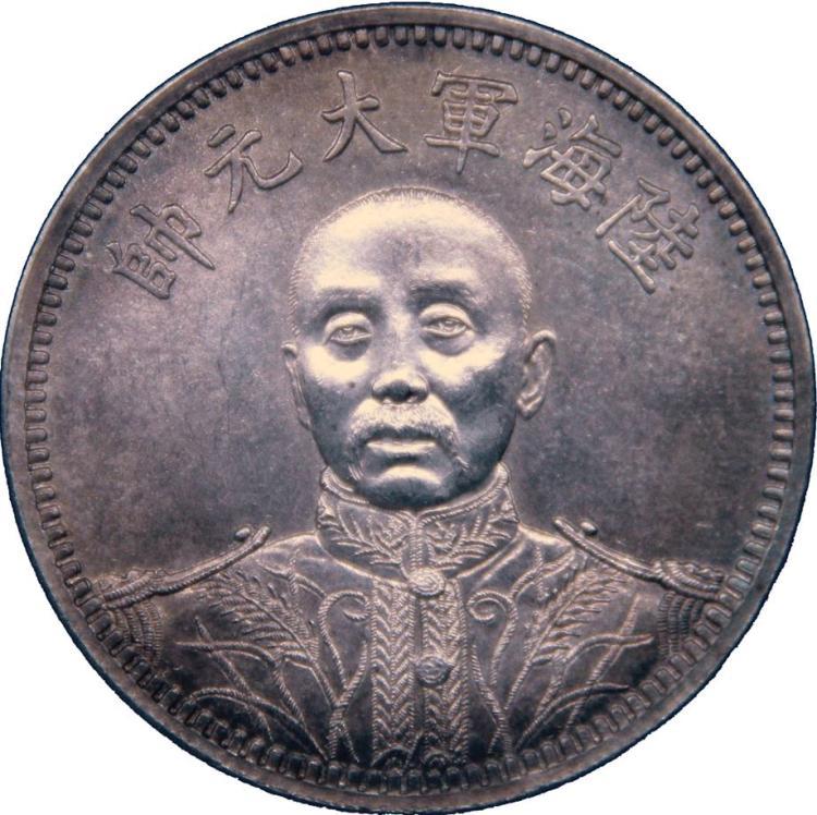 CHINA. Dollar, ND (1926). Chang Tso-Lin sivler dollar pattern, AU-UNC Details