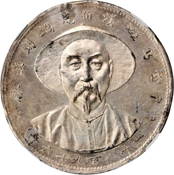 CHINA. Silvered Copper Medal, 1896. NGC UNC-Details.