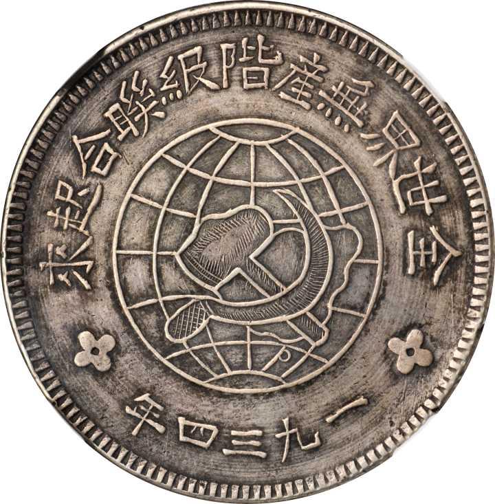 CHINA. Szechuan-Shensi Soviet. Dollar, 1934. NGC XF-45.