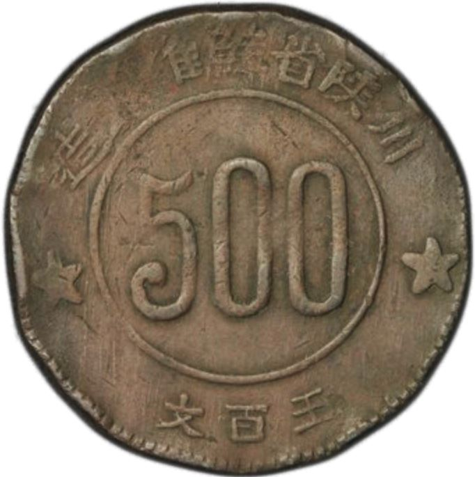 CHINA. Szechuan-Shensi Soviet. 500 Cash, 1934. XF Details