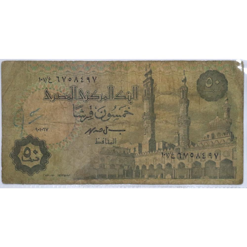 1x Bank of Egypt Fifty Plastres Banknote