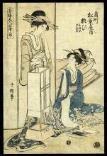 Momikawa Choki - Woodblock