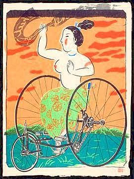 Artist: Oda, Mayumi , b. 1941 Title: Tricycle I