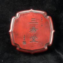 San Shi Tang Inkstone