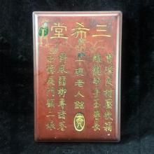 San Shi Tang Long Inkstone
