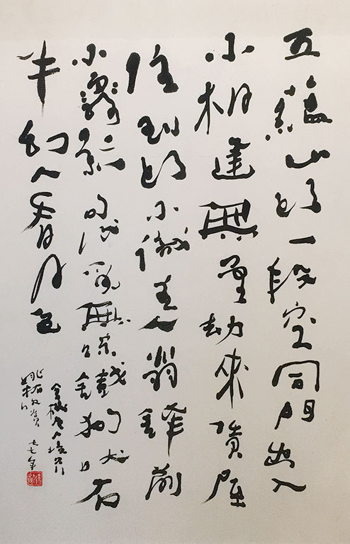 TAN SWIE HIAN (B. Indonesia, 1943) Calligraphy, 1977 Chinese ink on rice paper