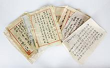 Lot of 15 Chinese Calligraphy Mail Letters