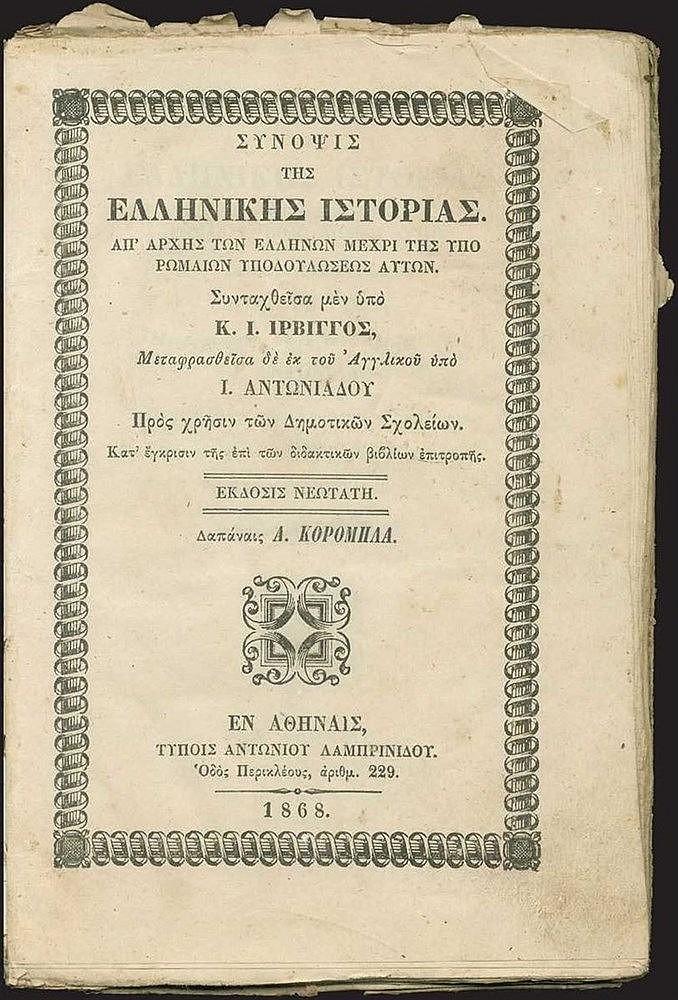 ΙΡΒΙΓΓΟΣ Κ. Ι., ΑΝΤΩΝΙΑΔΗΣ Ι. (μετ.),