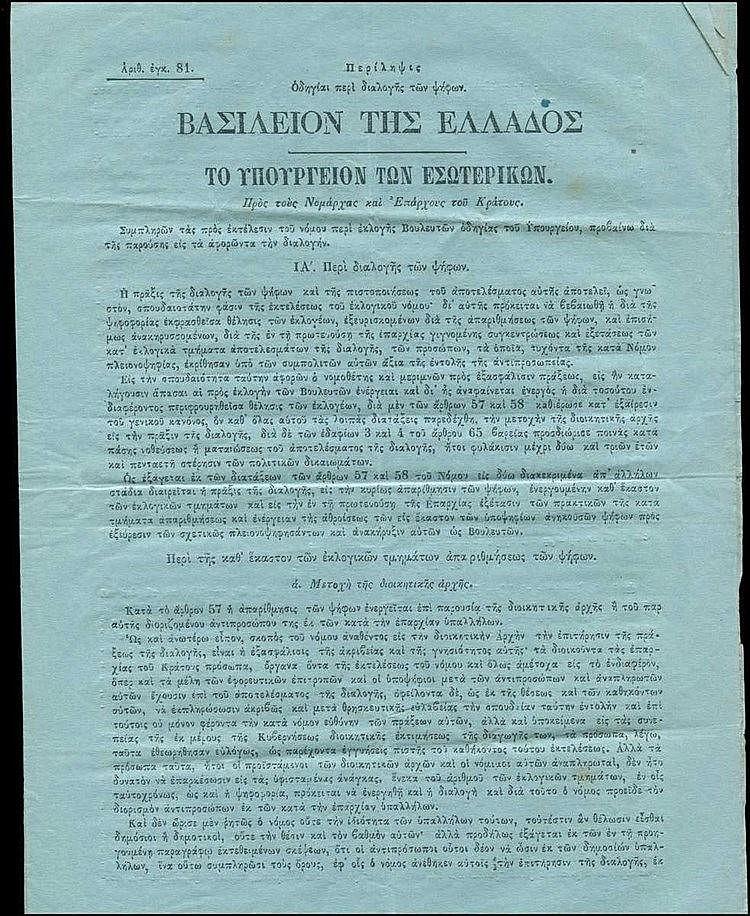 Οδιγίαι περί διαλογής των Ψήφων 4 Μαϊου 1865. Βασίλειον της Ελλάδος, Το Υπουργείο των Εσωτερικών, Αρ. εγκ.81. Σελίδες 7.
