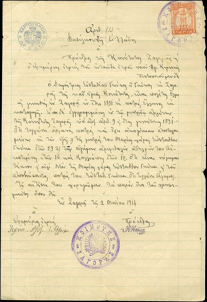 1914-1926: Two (2) documents with revenues and administrative cachets from places of Volos: Zagora, Euxeinoupolis.