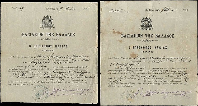 Πύργος Ηλείας 1915-1916. Δύο πιστοποιητικά γάμου με σφραγίδες