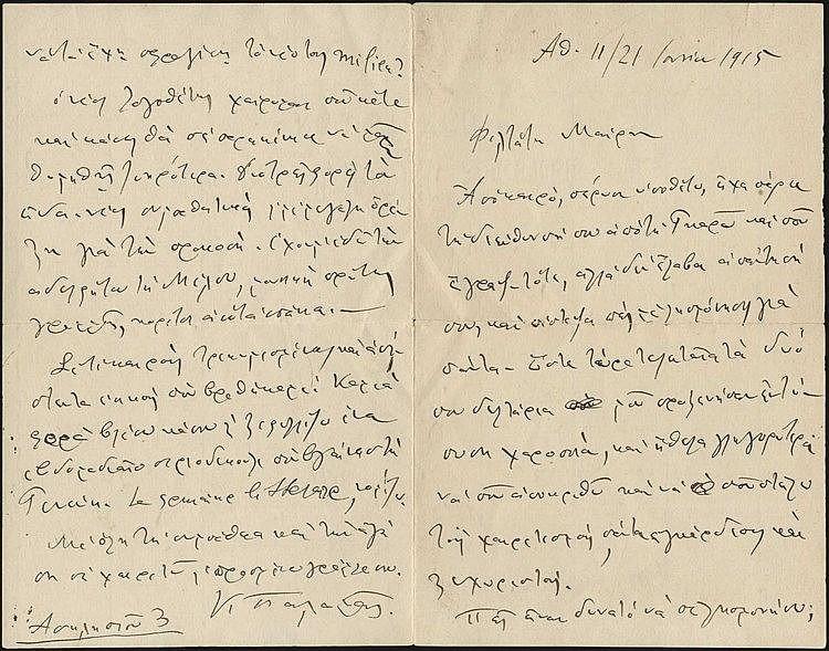 ΠΑΛΑΜΑΣ Κωστής, Αθήνα 11/21 Ιουνίου 1915. Τετρασέλιδη χειρόγραφη επιστολή του Ελληνα ποιητή στην Μαίρη Δροσίνη, πρώην σύζυγο του ποιητή Γεωργίου Δροσίνη. Υδατογραφημένο χαρτί. Υπογραφή του ποιητή στο τέλος. Ο Γεώργιος και η Μαίρη Δροσίνη ήταν παντρεμ