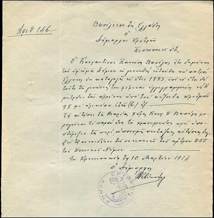 ΔΗΜΟΣ ΕΡΥΘΡΩΝ 1914. Πιστοποιητικό με σφραγίδα δήμου και υπογραφή δημάρχου.
