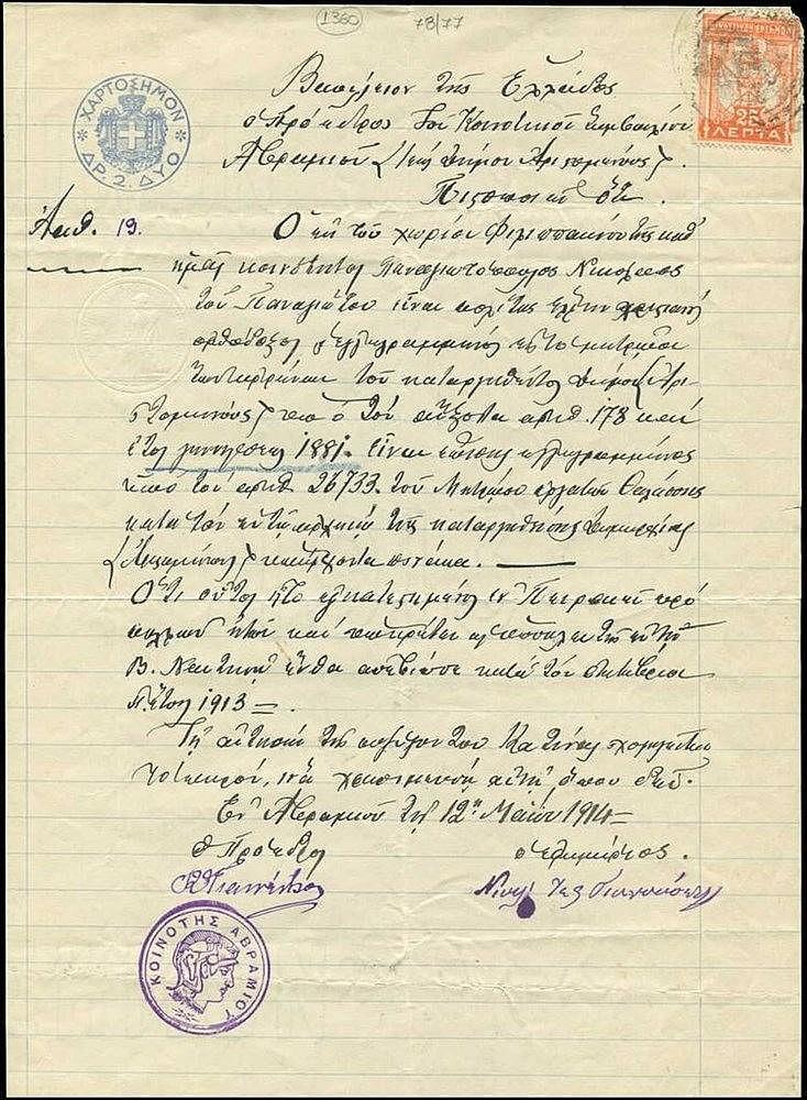 ΚΟΙΝΟΤΗΣ ΑΒΡΑΜΙΟΥ 1914. Πιστοποιητικό με σφραγίδα κοινότητας και υπογραφή προέδρου.