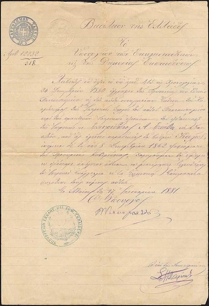 Άδεια εξάσκησης επαγγέλματος Ιατρού του Σπυρίδωνα ΣΠΑΘΗ (συνθέτης εκκλησιαστικής μουσικής), 1881. Σφραγίδα
