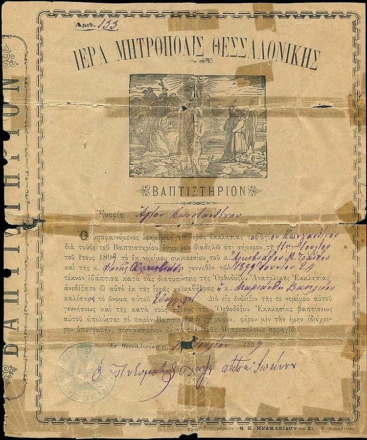 ΒΑΠΤΙΣΤΗΡΙΟΝ Θεσσαλονίκη 1897. Με σφραγίδα