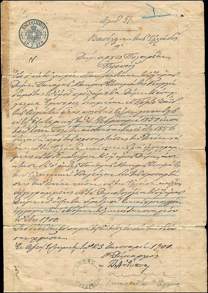 ΚΕΦΑΛΟΝΙΑ Δήμος ΠΥΛΑΡΕΩΝ, 1900. Επίσημο έγγραφο του δήμου, σε υδατογραφημένο χαρτί, με σφραγίδες