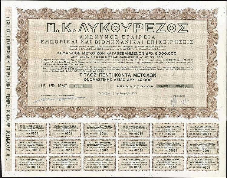 Π.Κ. ΛΥΚΟΥΡΕΖΟΣ Ανώνυμος Εταιρεία Εμπορικαί και Βιομηχανικαί Επιχειρήσεις, τίτλος 50 μετοχών, ονομ. αξίας 40000 δρχ. Αθήνα, 1970 (τυπ. Ασπιώτη-ΕΛΚΑ). Με όλα τα 18 κουπόνια. Εξαιρετική κατάσταση.