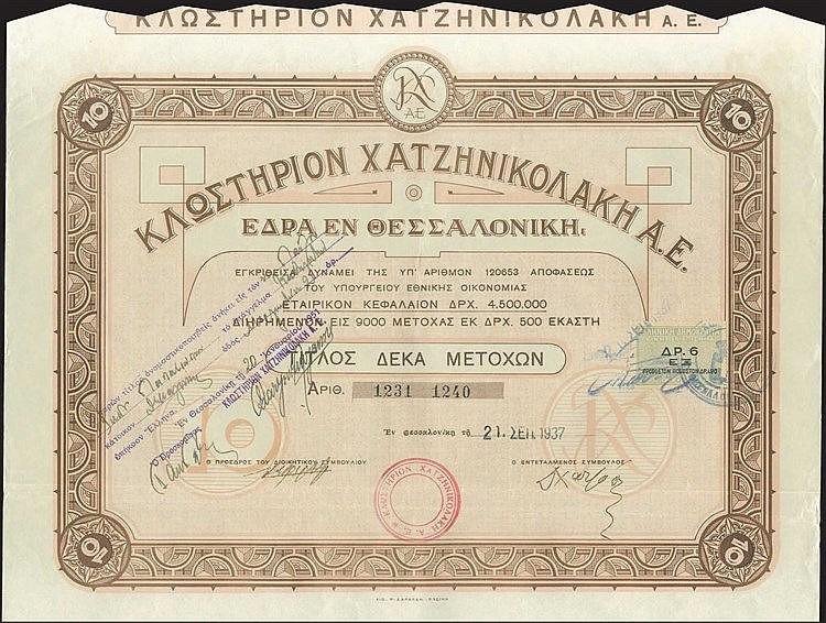 ΚΛΩΣΤΗΡΙΟΝ ΧΑΤΖΗΝΙΚΟΛΑΚΗ Α.Ε. / ΘΕΣΣΑΛΟΝΙΚΗ, certificate for 10 shares of 5000 drachmas in total, issued in Thessaloniki on 1937. Printed in Thessaloniki (Λιθ. Κ. Σαρατση), with 23 coupons attached. Very Fine.
